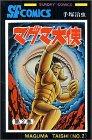 マグマ大使 (第2巻) (SUNDAY COMICS―大長編SFコミックス)