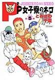 P女子寮のネコ 第5巻 (SCオールマン)