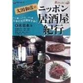 太田和彦のニッポン居酒屋紀行(4)北日本篇 [DVD]