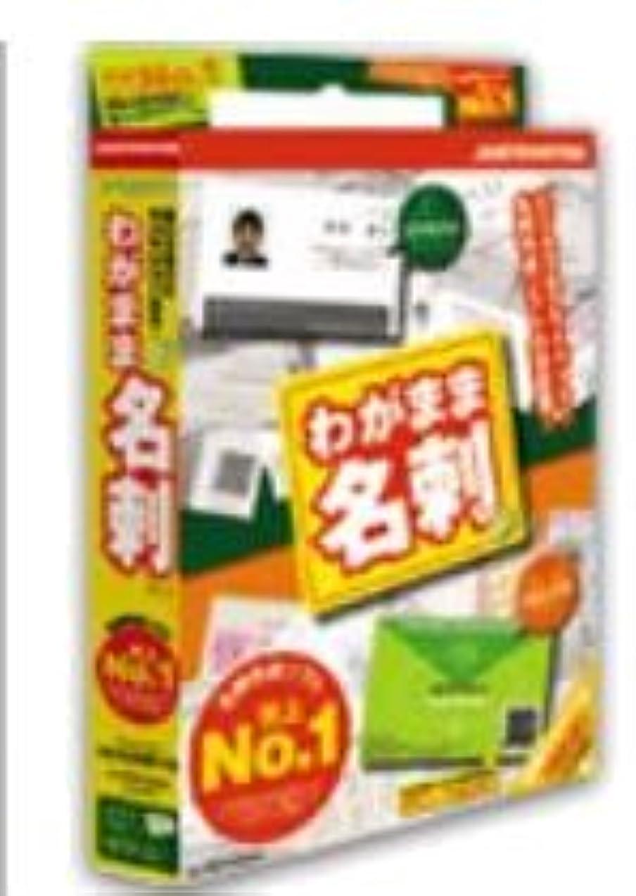 ラベルマイティ わがまま名刺 /R.2 for Windows CD-ROM