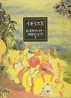 イギリス〈4〉集英社ギャラリー「世界の文学」〈5〉の詳細を見る