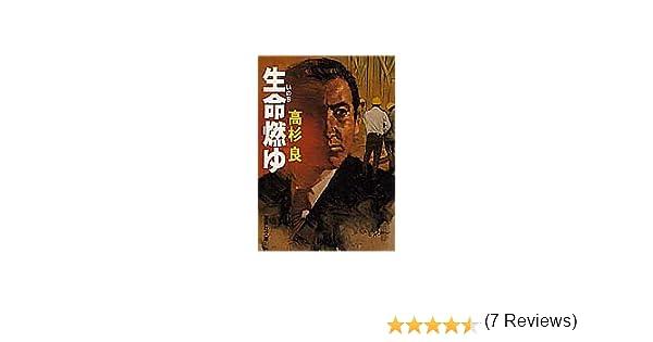 生命燃ゆ (集英社文庫) | 高杉 ...