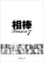 相棒 season 7 [レンタル落ち] (全11巻) [マーケットプレイス DVDセット商品]