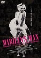 MARILYN`S MAN -マリリンズ・マン- ~マリリン・モンローの真実~ 通常版 [DVD]