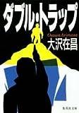 ダブル・トラップ (集英社文庫)