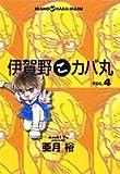 伊賀野こカバ丸 (Vol.4) (You comics)