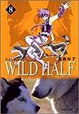 WILD HALF 8 (集英社文庫)