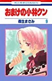 おまけの小林クン 第9巻 (花とゆめCOMICS)