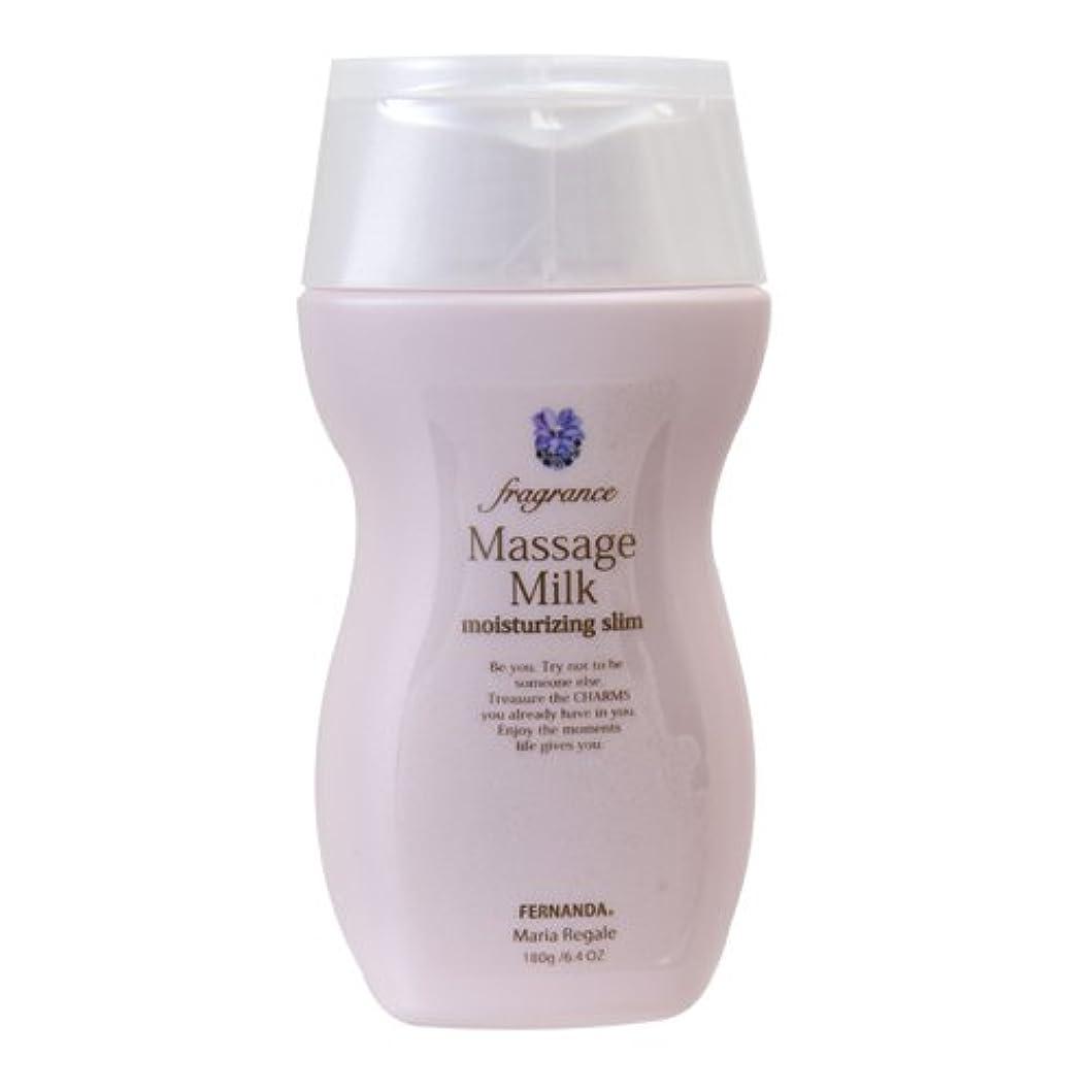 かんがいうそつき蒸留するフェルナンダ フレグランス マッサージミルク マリアリゲル