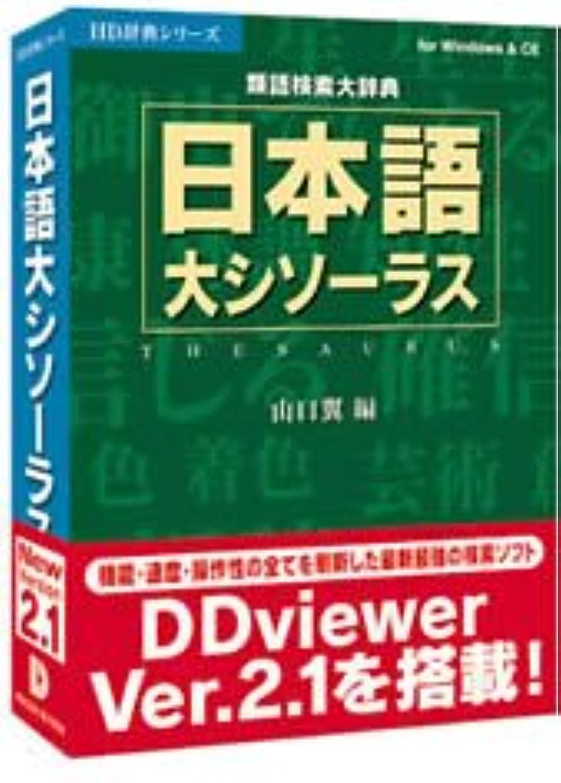 連邦失うドキュメンタリーHD辞典シリーズ 日本語大シソーラスv2 アカデミックパック