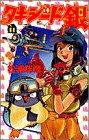 タキシード銀―GINJIの恋の物語 (11) (少年サンデーコミックス)