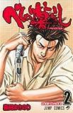 べしゃり暮らし 2 (ジャンプコミックス)