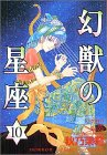 幻獣の星座 10 (ホラーコミックススペシャル)