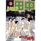 中退アフロ田中 2 (ビッグコミックス)