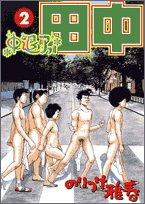 中退アフロ田中 2 (ビッグコミックス)の詳細を見る