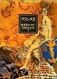 フランス〈2〉/集英社ギャラリー「世界の文学」〈7〉