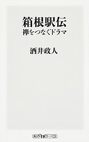 箱根駅伝 襷をつなぐドラマ (oneテーマ21)の詳細を見る