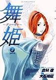 舞姫 2―ディーヴァ (ビッグコミックス)