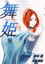 舞姫 2―ディーヴァ (ビッグコミックス)の詳細を見る