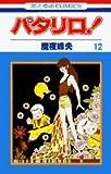 パタリロ! (第12巻) (花とゆめCOMICS)