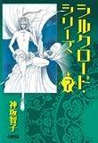 シルクロード・シリーズ 7 (ホーム社漫画文庫) (HMB K 8-12)
