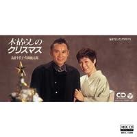 木枯らしのクリスマス/忘れていたクリスマス (MEG-CD)