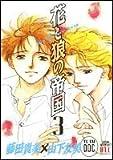花と狼の帝国 3―SERIE MYSTERY HLC PRESENT (白泉社レディースコミックス)