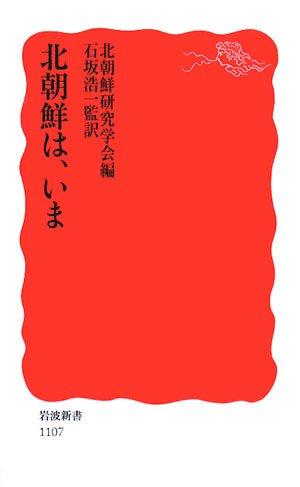 北朝鮮は、いま (岩波新書)の詳細を見る