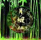 月ノ姫A-type(DVD付)()