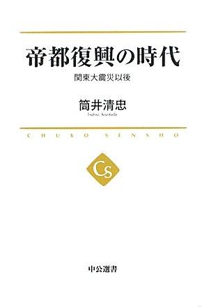 帝都復興の時代 - 関東大震災以後 (中公選書)の詳細を見る