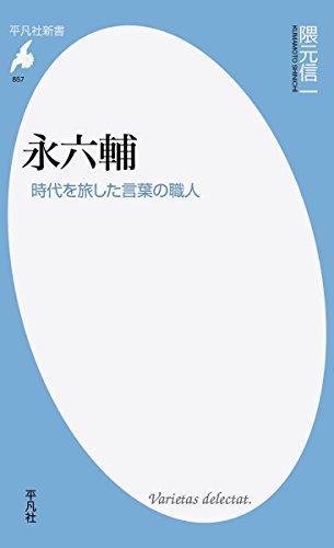 永六輔: 時代を旅した言葉の職人 (平凡社新書)