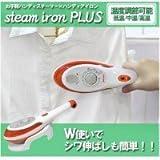 スチームアイロン PLUS WJ-781 【人気 おすすめ 】