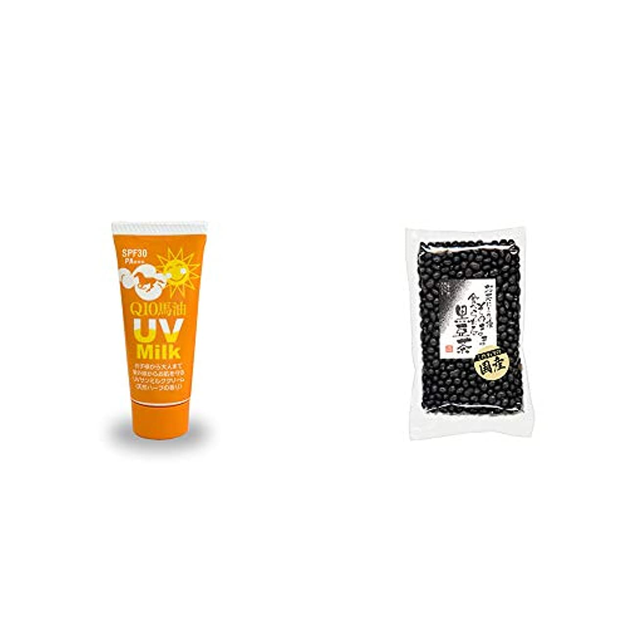 加速するシールスパイラル[2点セット] 炭黒泉 Q10馬油 UVサンミルク[天然ハーブ](40g)?国産 黒豆茶(200g)