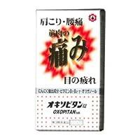 【第3類医薬品】オキソピタン錠 180錠