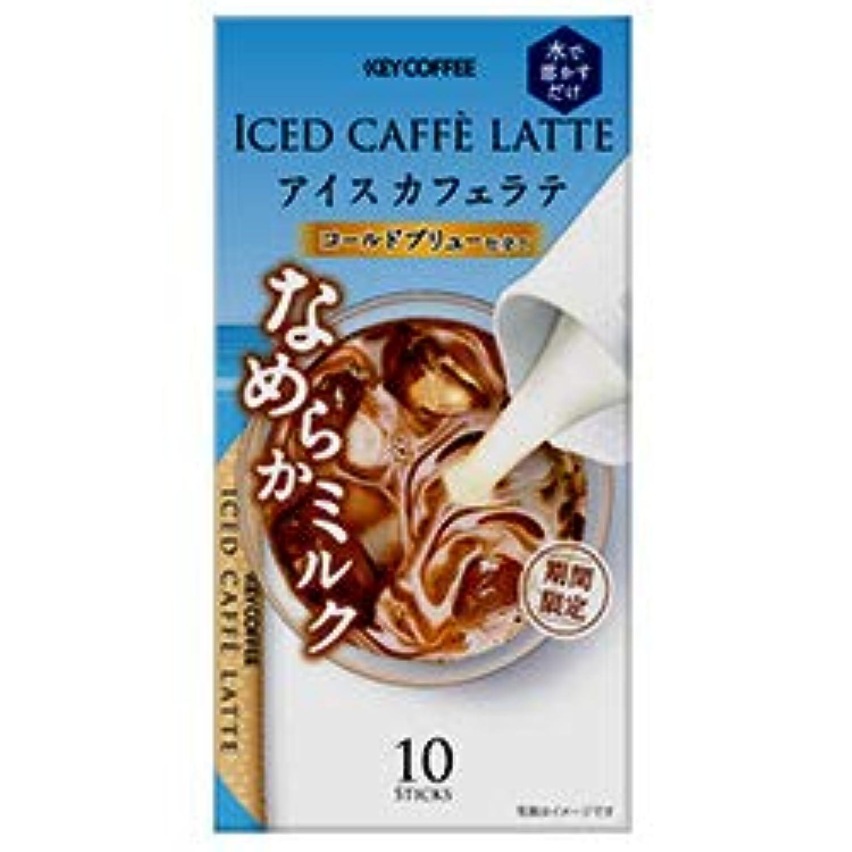 KEY COFFEE(キーコーヒー) アイス カフェラテ 12g×10P×6箱入×(2ケース)
