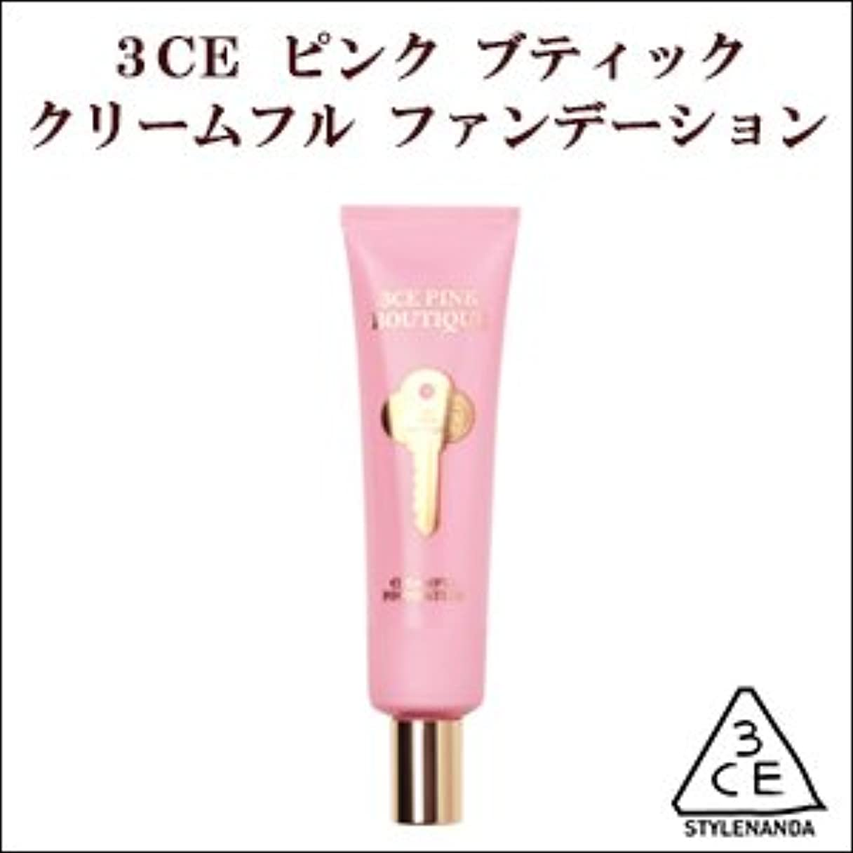 『3CE?STYLENANDA』ピンク ブティック クリームフル ファンデーション【韓国コスメ】PINK BOUTIQUE CREAMFUL FOUNDATION