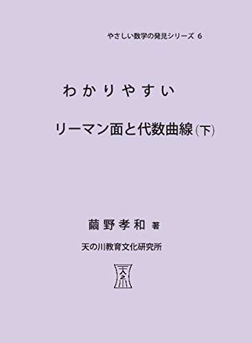 わかりやすいリーマン面と代数曲線(下) (やさしい数学の発見シリーズ6) 発売日