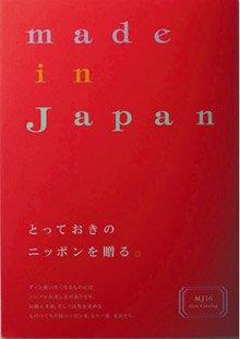 CONCENT・made in Japan メイドインジャパン カタログギフト〔MJ16コース〕¥11,130