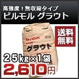 豊運 ビルモル グラウト (無収縮モルタル)25kg