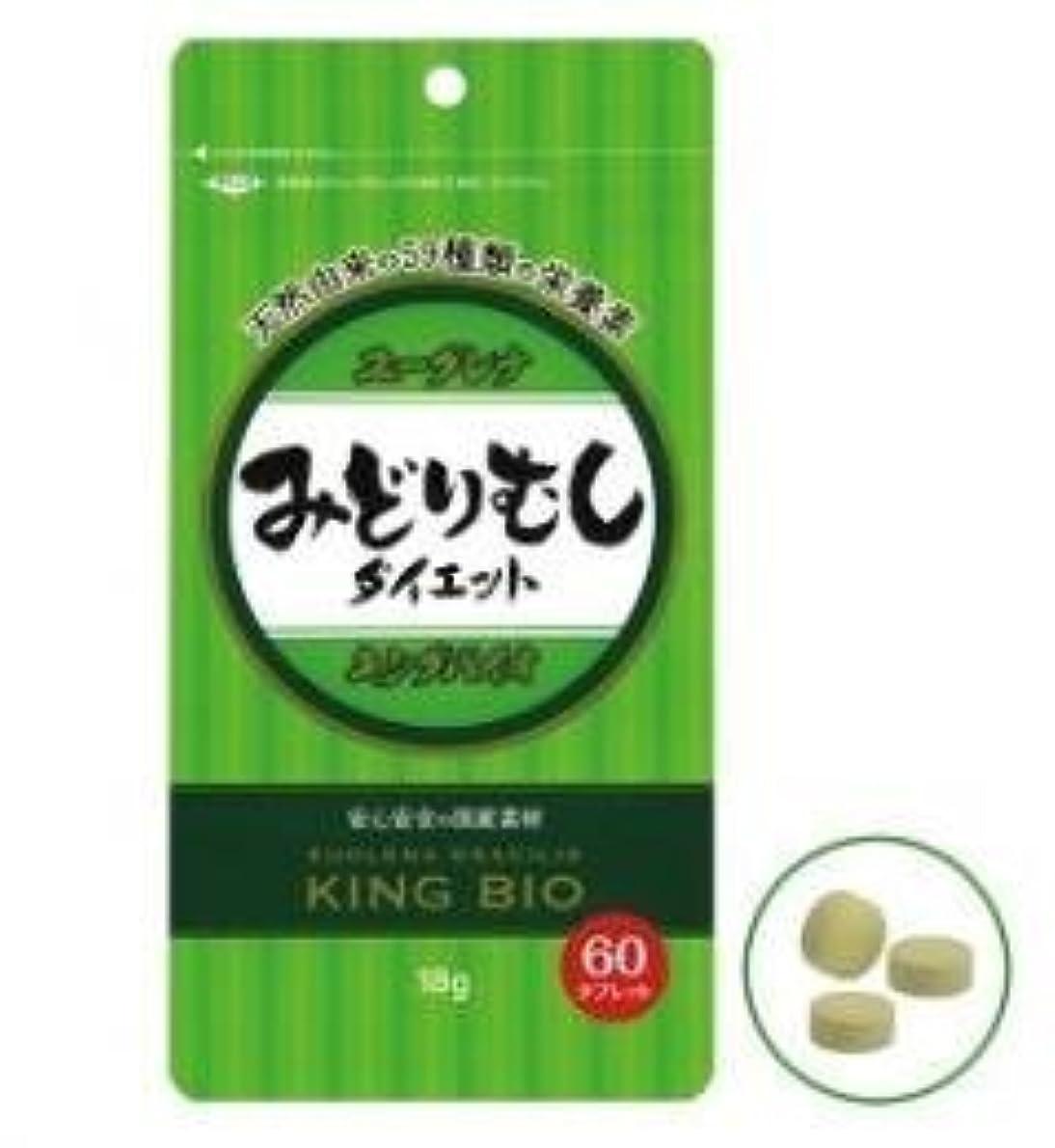 厳密に不合格高度キングバイオ/みどりむしサプリメント (60粒)×2袋セット