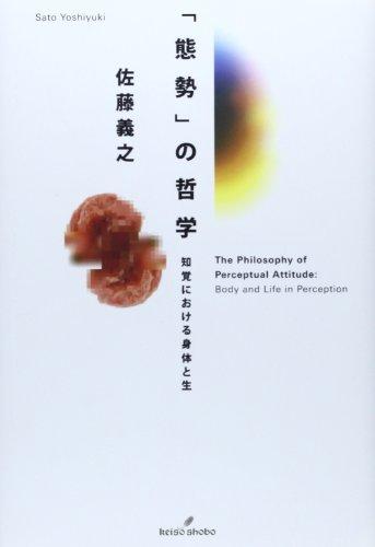 「態勢」の哲学: 知覚における身体と生