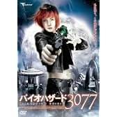 バイオハザード3077 [DVD]