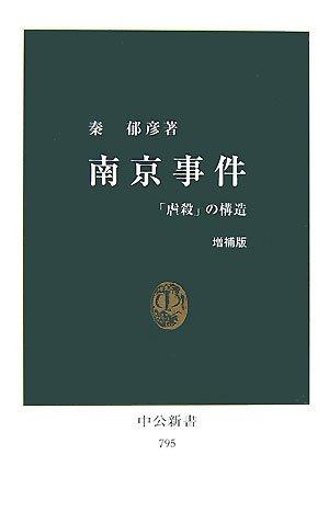 南京事件―「虐殺」の構造 (中公新書)の詳細を見る