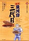 築地魚河岸三代目 (24) (ビッグコミックス)