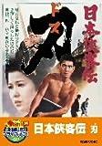 日本侠客伝 刃【DVD】