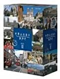 世界ふれあい街歩き BOX 2 [DVD]