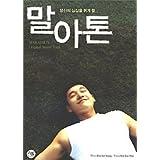 マラソン(韓国盤)