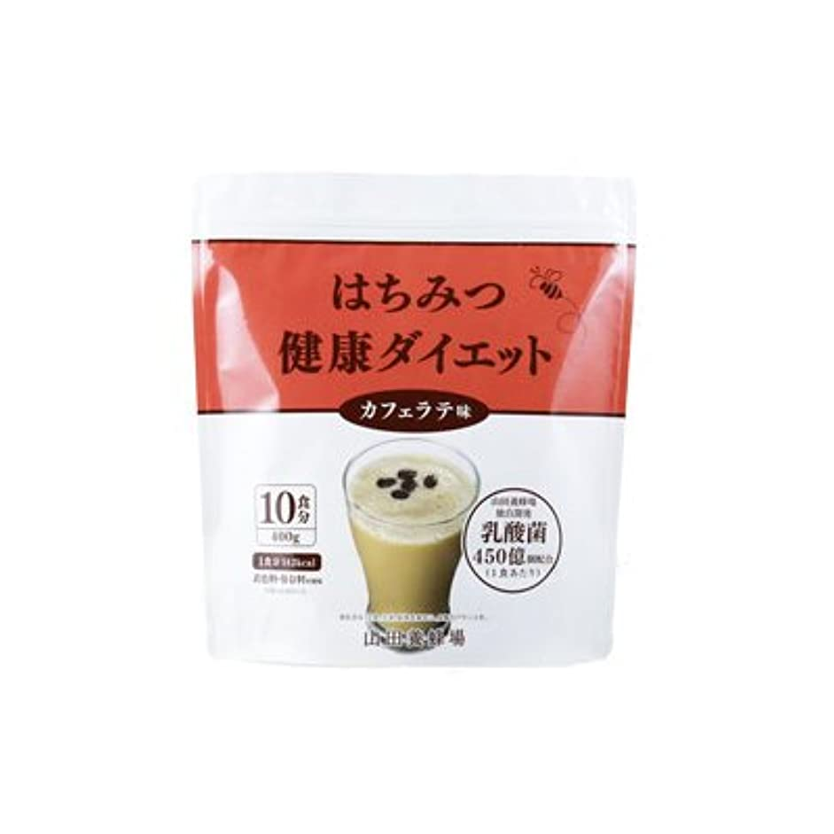 はちみつ健康ダイエット 【カフェラテ味】400g(10食分)