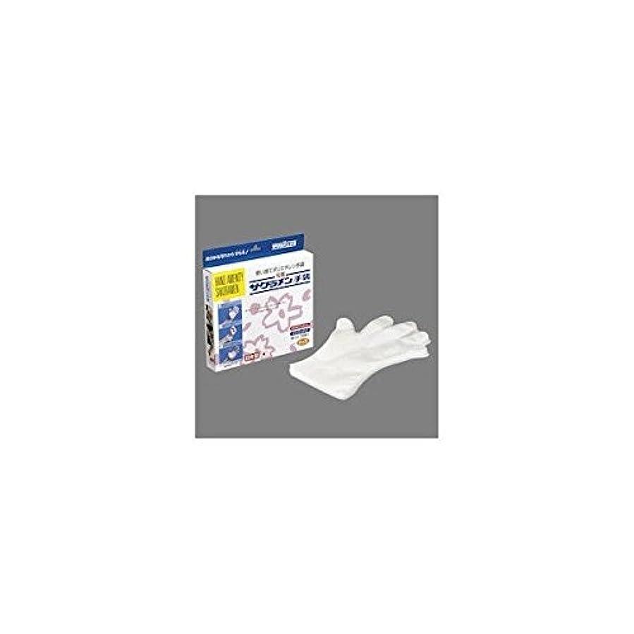言及する変成器アリサクラメン 手袋 キッズエコノミー強力A ポリエチレン (200枚入) 日本製 STBC101