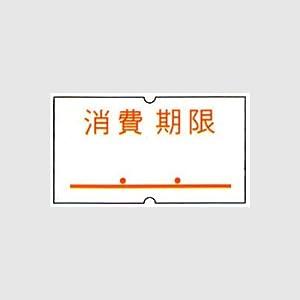 ハンドラベラー SP 標準ラベル10巻  デザイン: 消費期限 / 強粘